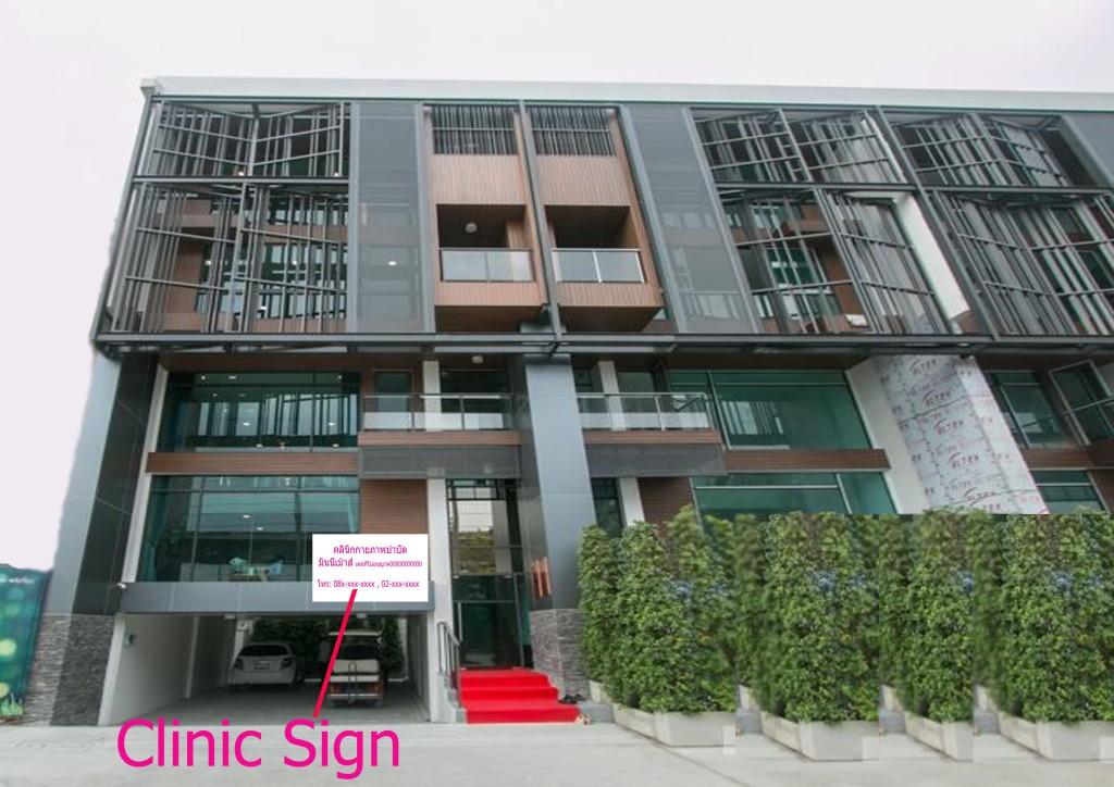 clinic sign v2